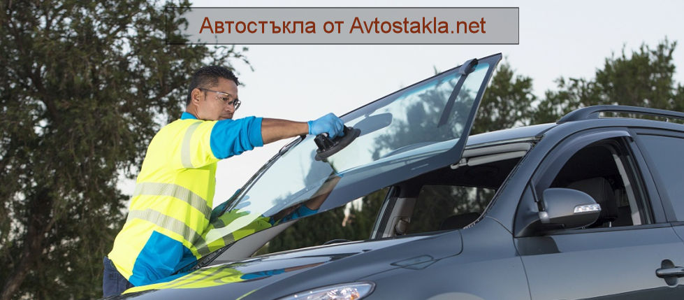 Автостъкла от Avtostakla.net